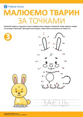 Малюємо зайця за точками