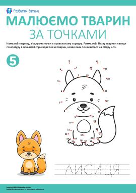 Малюємо лисицю за точками