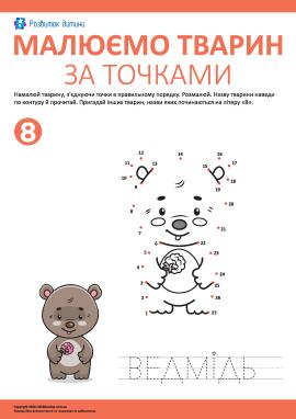 Малюємо ведмедя за точками
