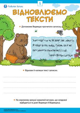 Відновлюємо тексти, тренуємо навички читання й письма № 1
