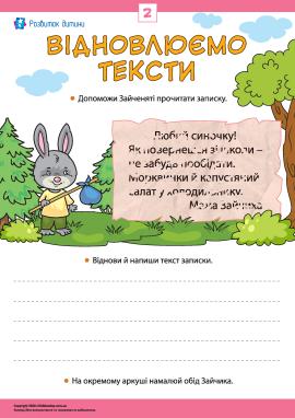 Відновлюємо тексти, тренуємо навички читання й письма № 2