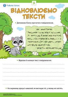 Відновлюємо тексти, тренуємо навички читання й письма № 3