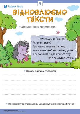Відновлюємо тексти, тренуємо навички читання й письма № 4