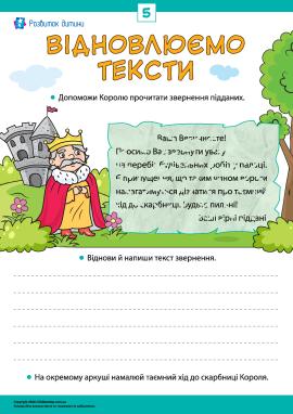 Відновлюємо тексти, тренуємо навички читання й письма № 5