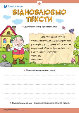 Відновлюємо тексти, тренуємо навички читання й письма № 6