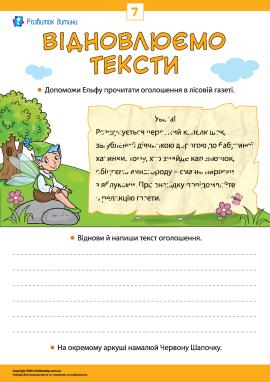Відновлюємо тексти, тренуємо навички читання й письма № 7
