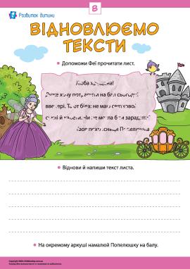 Відновлюємо тексти, тренуємо навички читання й письма № 8