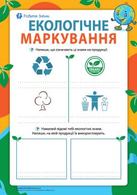 Екологічне маркування: читаємо інформацію