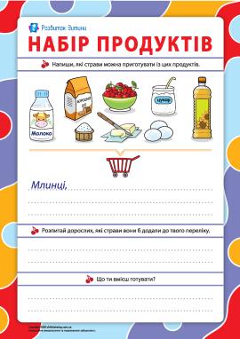Набір продуктів: приготування страв