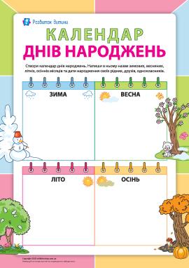 Календар днів народжень: орієнтуємося в датах