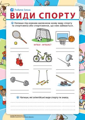 Види спорту: збагачуємо словниковий запас