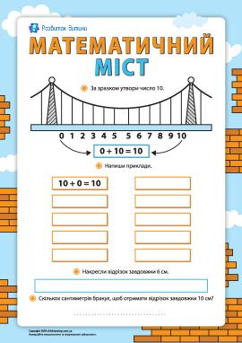 Математичний міст: склад числа 10