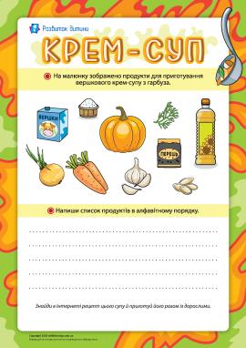 Крем-суп: складаємо список продуктів