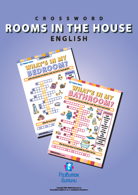 Кросворд «Кімнати в моєму домі та їх облаштування» (англійська мова)