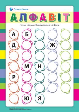 Український алфавіт: вчимо букви