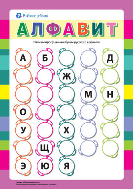 Російський алфавіт: вчимо букви