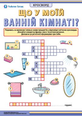 Кросворд «Ванна кімната та її облаштування»