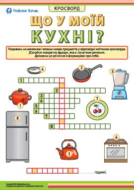 Кросворд «Кухня та її облаштування»