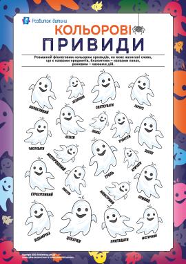 Кольорові привиди: розрізняємо частини мови