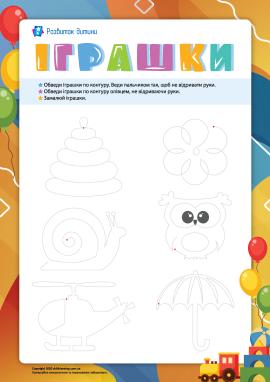 Іграшки: готуємо руку до письма