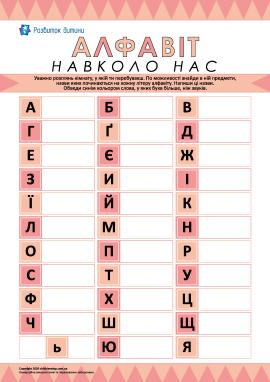 Алфавіт навколо нас: пишемо назви предметів