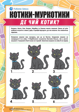 Логічна задача: «Котики-муркотики. Де чий котик?»