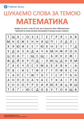 Шукаємо слова за темою «Математика»