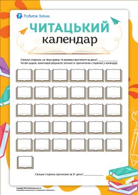 Читацький календар: корисні звички