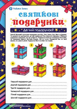 Логічна задача: «Святкові подарунки. Де чий подарунок?»