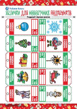 Підписуємо новорічні й різдвяні подарунки