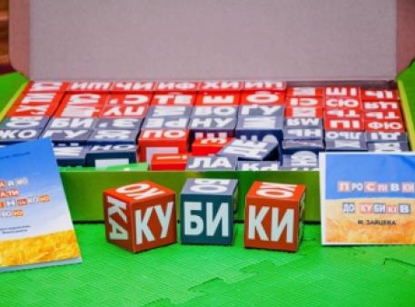 Чи потрібно купувати дитині кубики Зайцева?