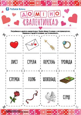Головоломка-доміно «Валентинка»