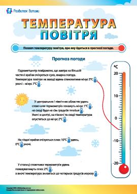 Температура повітря: користуємося термометром