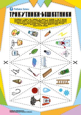Гра-головоломка «Трикутники-бешкетники»
